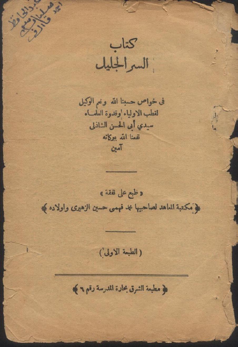 السر الجليل في خواص حسبنا الله ونعم الوكيل pdf