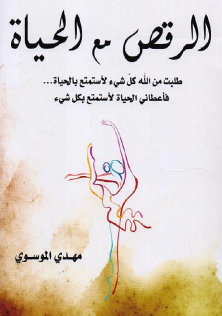 كتاب الرقص مع الحياة لمهدي الموسوي pdf