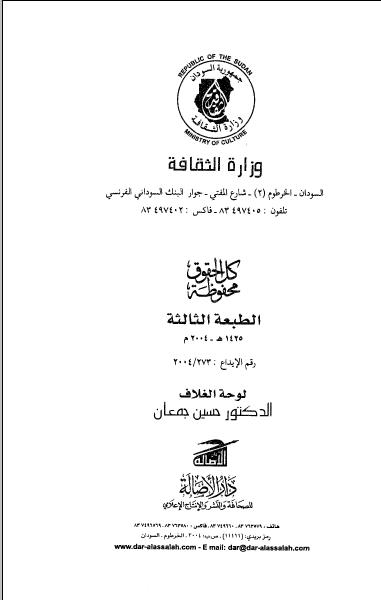 الاحاجي السودانية عبدالله الطيب pdf