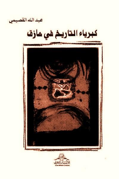 كتاب كفاحي لهتلر النسخة الاصلية pdf مترجم