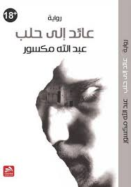 رواية عائد الى حلب