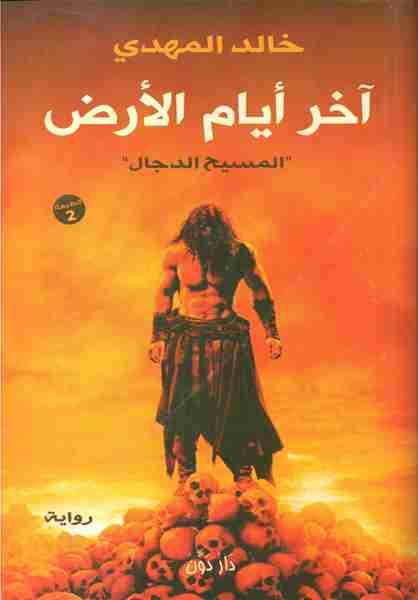 خالد المهدي