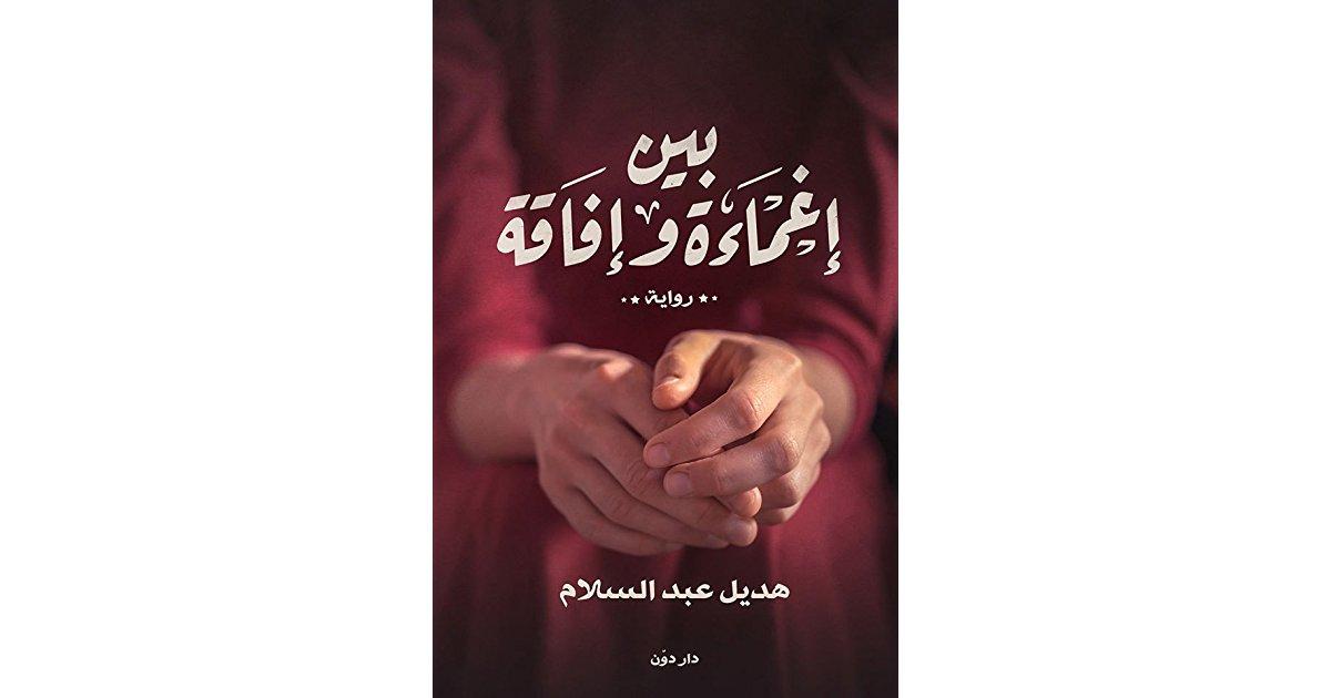 هديل عبد السلام