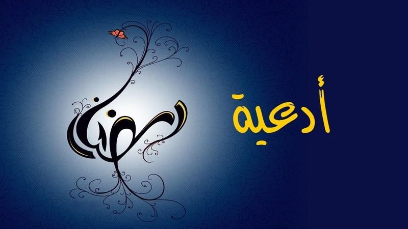 دعاء اليوم التاسع من شهر رمضان مكتوب 2018
