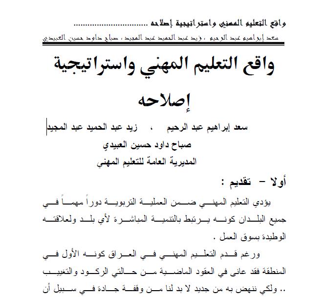 التعليم المهني في العراق pdf