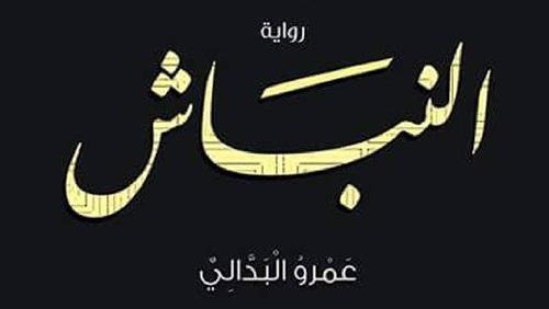 كتاب النباش لـ عمرو البدالى كامل