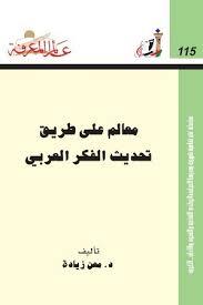 كتاب معالم على طريق تحديث الفكر العربي