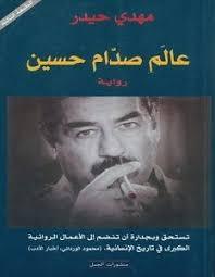 تحميل رواية عالم صدام حسين pdf
