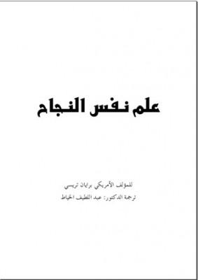 كتاب علم نفس النجاح برايان تريسي pdf
