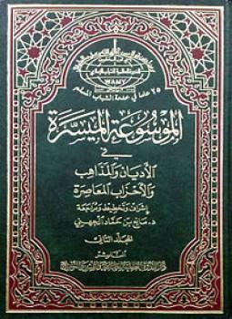 موسوعة الاديان والمذاهب المعاصرة.pdf