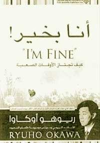 كتاب انا بخير pdf مجانا